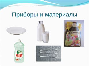 Приборы и материалы