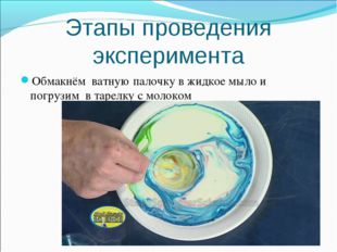 Этапы проведения эксперимента Обмакнём ватную палочку в жидкое мыло и погрузи