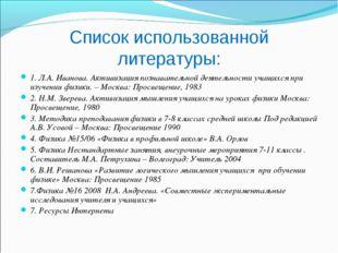 Список использованной литературы: 1. Л.А. Иванова. Активизация познавательной