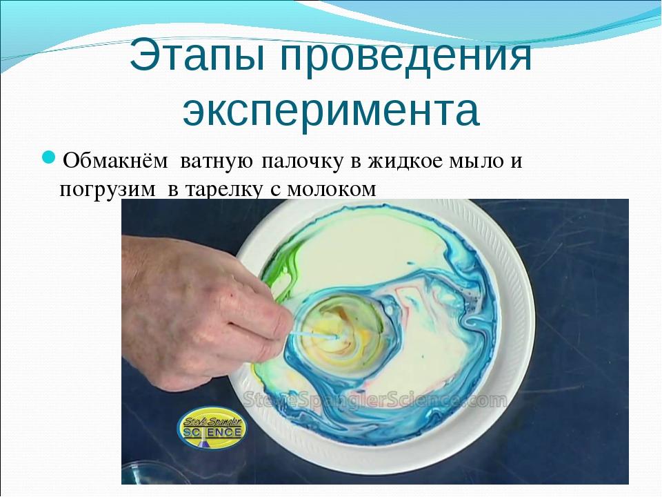 Этапы проведения эксперимента Обмакнём ватную палочку в жидкое мыло и погрузи...