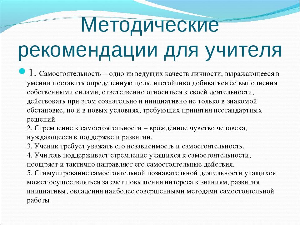 Методические рекомендации для учителя 1. Самостоятельность – одно из ведущих...
