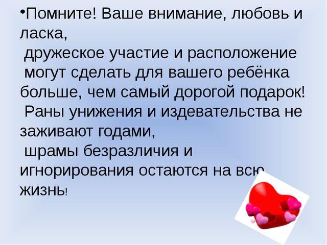 Помните! Ваше внимание, любовь и ласка, дружеское участие и расположение могу...