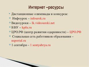 Дистанционные олимпиады и конкурсы: Инфоурок – infourok.ru Видеоуроки – lk.vi