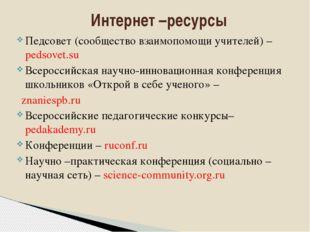 Педсовет (сообщество взаимопомощи учителей) – pedsovet.su Всероссийская научн