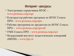 Электронные справочники ФГОС – www.protema.ru/go/spr Конструктор рабочих прог