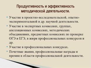 Участие в проектно-исследовательской, опытно-экспериментальной и др. научной