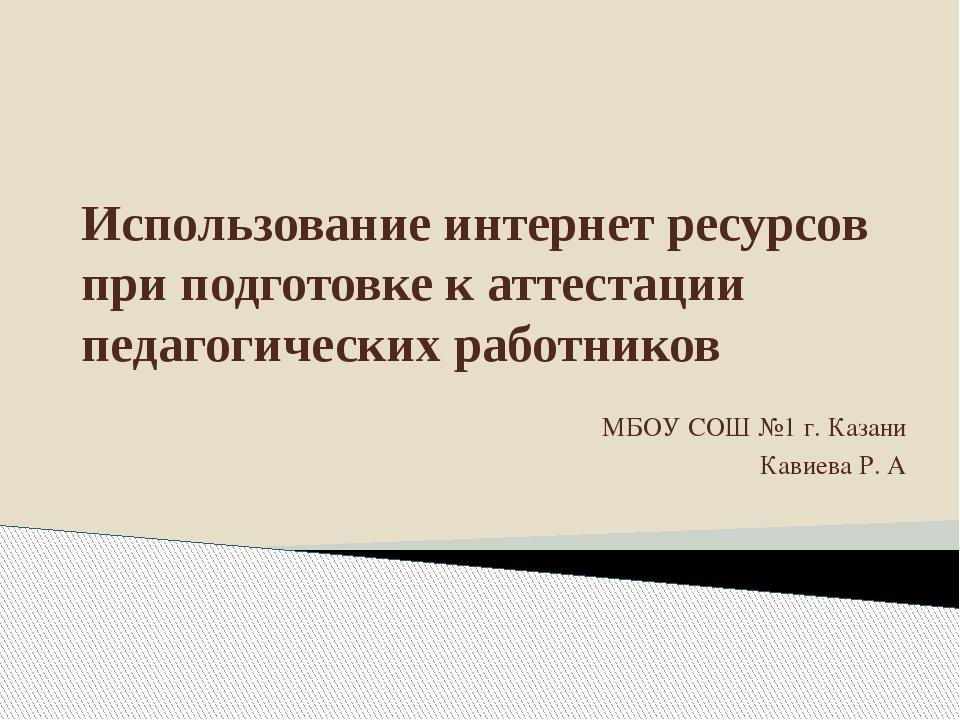 Использование интернет ресурсов при подготовке к аттестации педагогических ра...