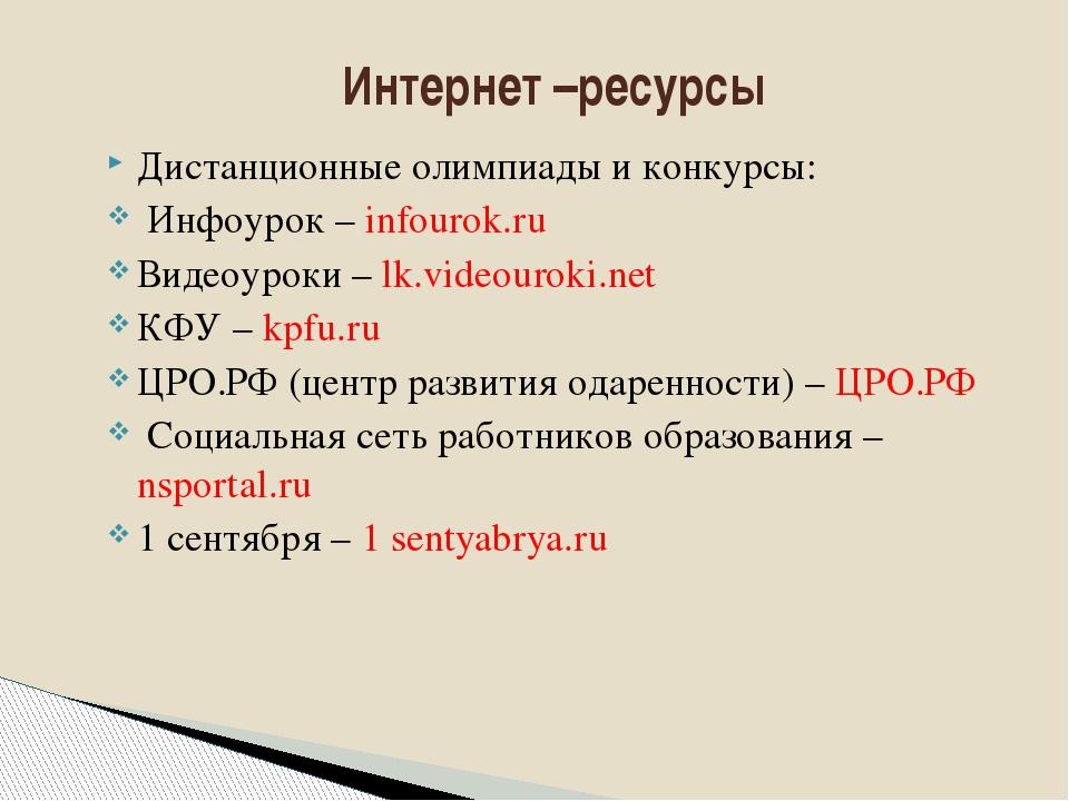 Дистанционные олимпиады и конкурсы: Инфоурок – infourok.ru Видеоуроки – lk.vi...