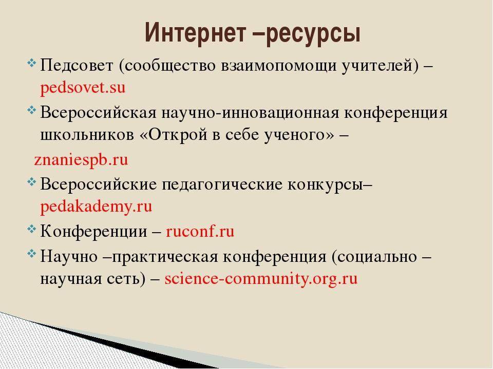Педсовет (сообщество взаимопомощи учителей) – pedsovet.su Всероссийская научн...