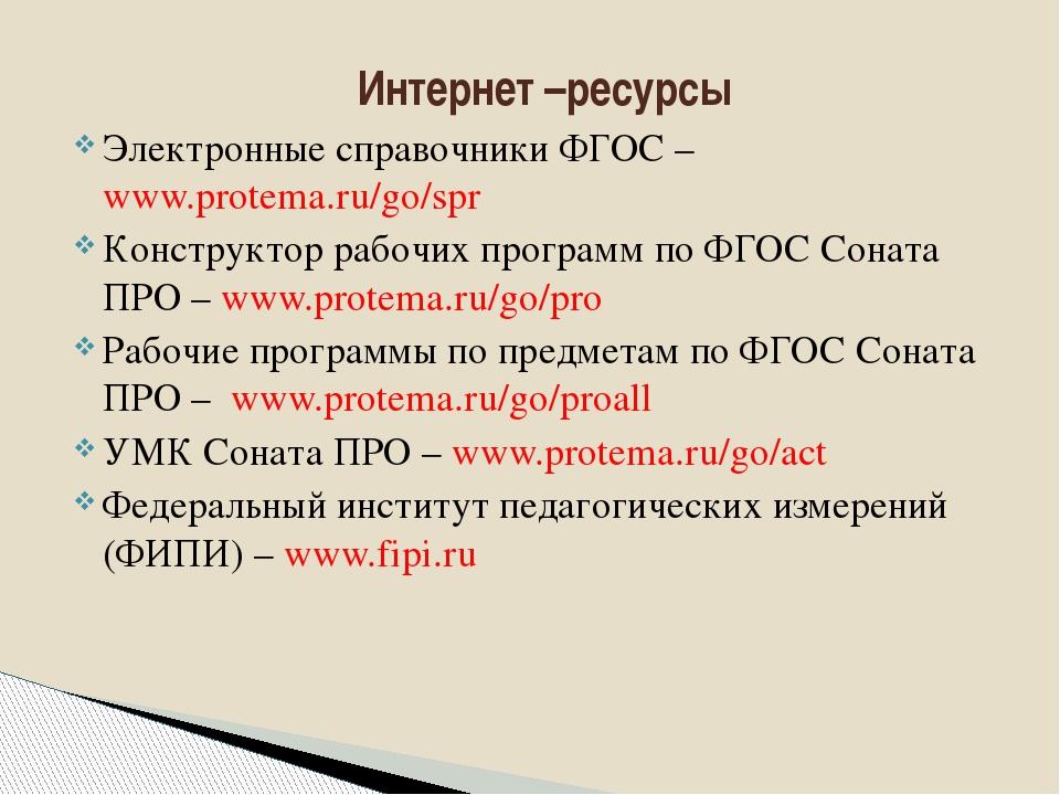 Электронные справочники ФГОС – www.protema.ru/go/spr Конструктор рабочих прог...