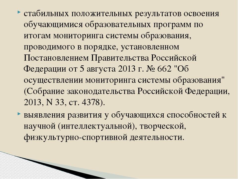 стабильных положительных результатов освоения обучающимися образовательных пр...