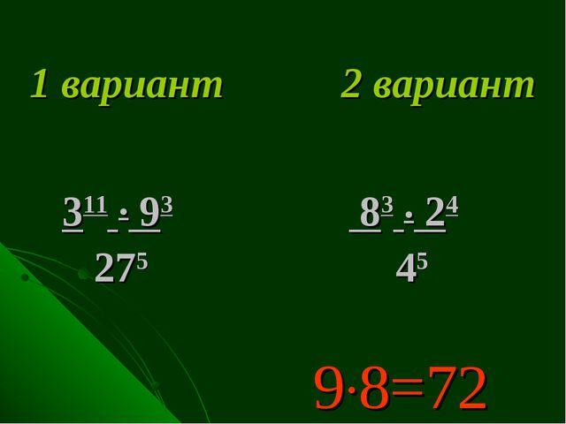 1 вариант 2 вариант 311 . 93 83 . 24 275 45 9.8=72