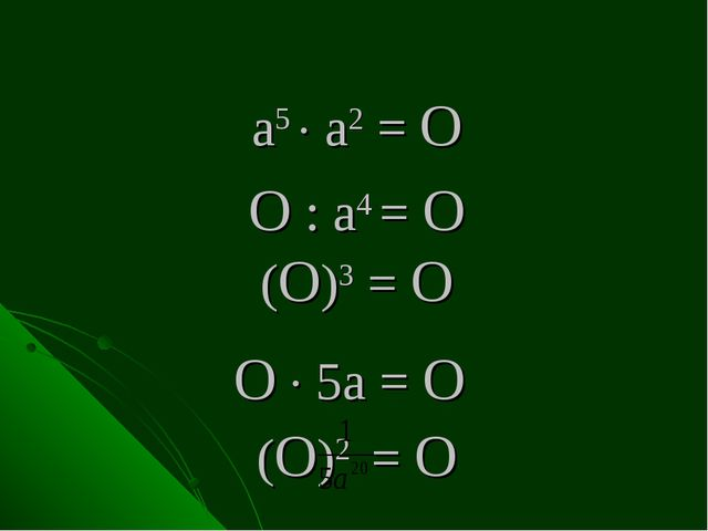 а5 . а2 = О О : а4 = О (О)3 = О О . 5а = О (О)2 = О О . = О