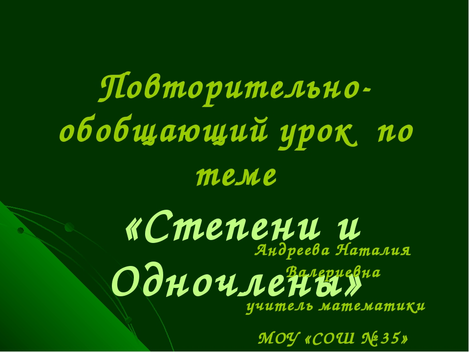 Повторительно-обобщающий урок по теме «Степени и Одночлены» Андреева Наталия...
