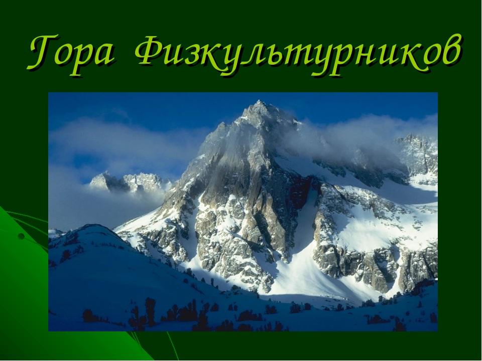 Гора Физкультурников