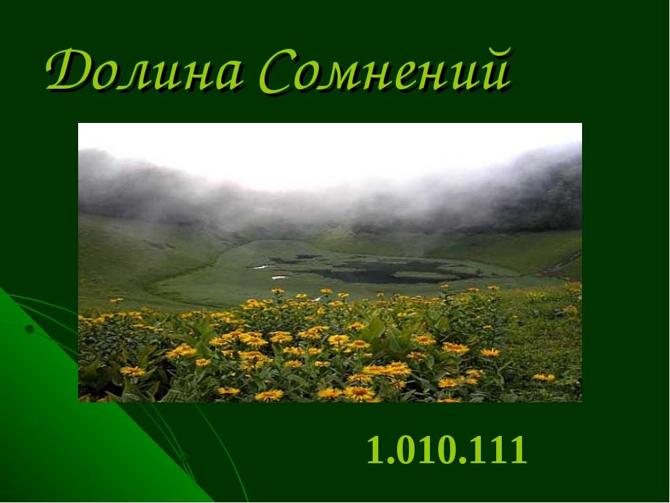 Долина Сомнений 1.010.111