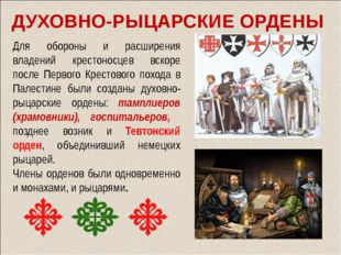 ДУХОВНО-РЫЦАРСКИЕ ОРДЕНЫ Для обороны и расширения владений крестоносцев вско