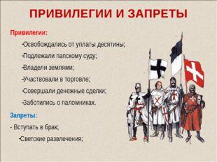 Привилегии: Освобождались от уплаты десятины; Подлежали папскому суду; Владел
