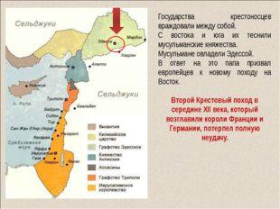 Государства крестоносцев враждовали между собой. С востока и юга их теснили