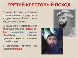 ТРЕТИЙ КРЕСТОВЫЙ ПОХОД В конце XII века мусульмане создали сильное государств