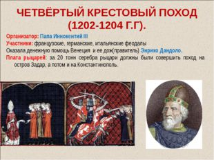 ЧЕТВЁРТЫЙ КРЕСТОВЫЙ ПОХОД (1202-1204 Г.Г). Организатор: Папа Иннокентий III У