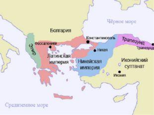 В 1204 году «освободители Гроба Господня» штурмом овладели византийской столи
