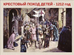 КРЕСТОВЫЙ ПОХОД ДЕТЕЙ - 1212 год Идея крестового похода детей была связана со
