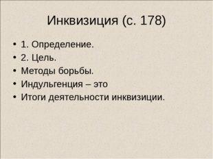 Инквизиция (с. 178) 1. Определение. 2. Цель. Методы борьбы. Индульгенция – эт