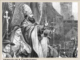 Повод Крестовых походов - речь Урбана ΙΙ в Клермоне 26 ноября 1095 года В 109