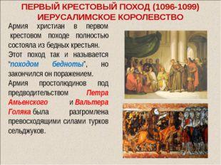 Армия христиан в первом крестовом походе полностью состояла из бедных кресть