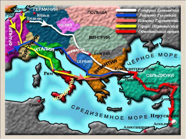 Сойдясь в столице Византии, крестоносцы переправились в Малую Азию. Переход ч...