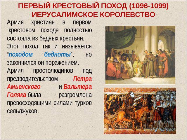 Армия христиан в первом крестовом походе полностью состояла из бедных кресть...