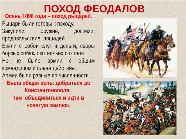 Осень 1096 года – поход рыцарей. Рыцари были готовы к походу. Закупили: оружи...