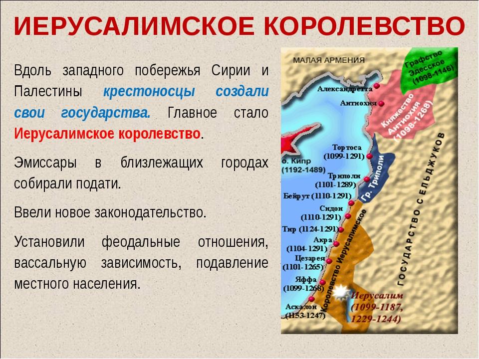 Вдоль западного побережья Сирии и Палестины крестоносцы создали свои государс...