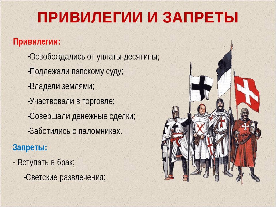 Привилегии: Освобождались от уплаты десятины; Подлежали папскому суду; Владел...