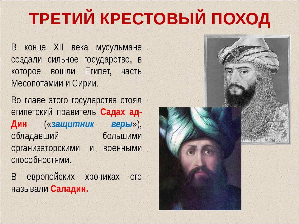 ТРЕТИЙ КРЕСТОВЫЙ ПОХОД В конце XII века мусульмане создали сильное государств...