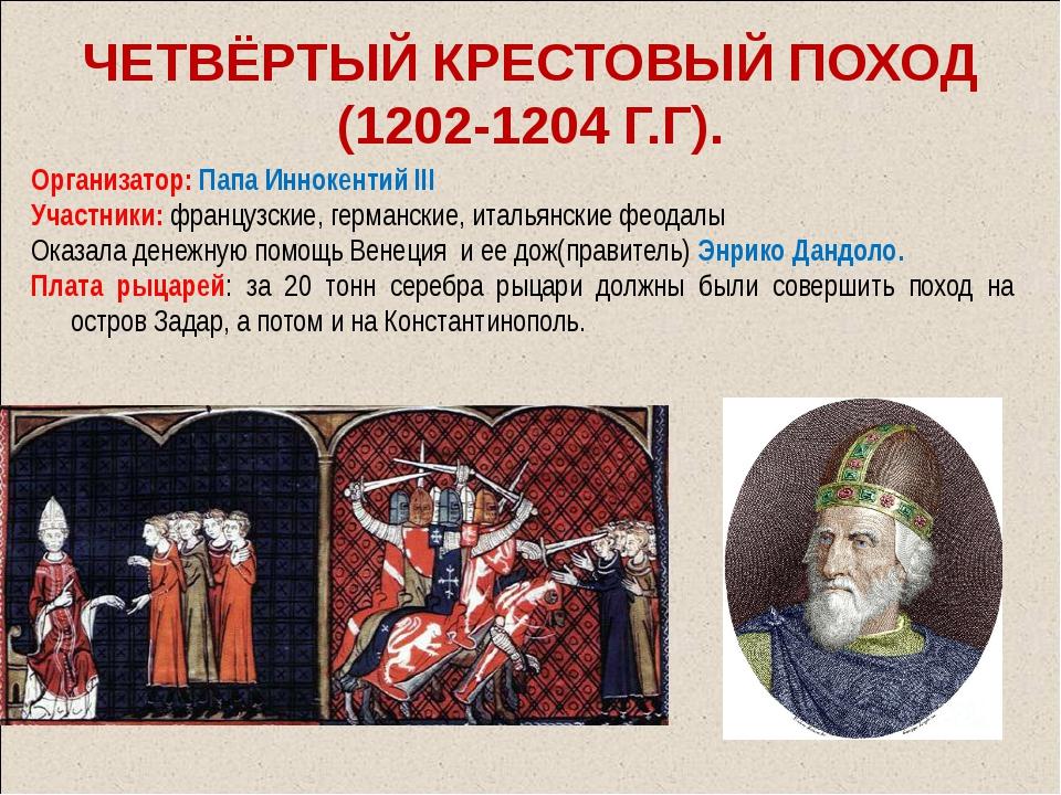 ЧЕТВЁРТЫЙ КРЕСТОВЫЙ ПОХОД (1202-1204 Г.Г). Организатор: Папа Иннокентий III У...