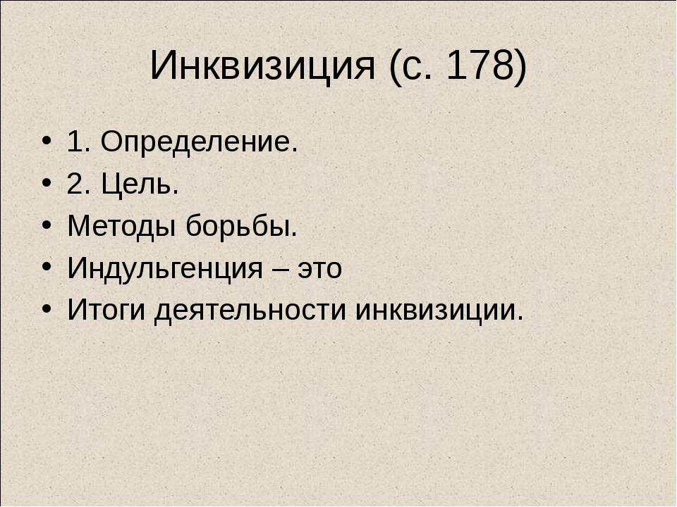 Инквизиция (с. 178) 1. Определение. 2. Цель. Методы борьбы. Индульгенция – эт...