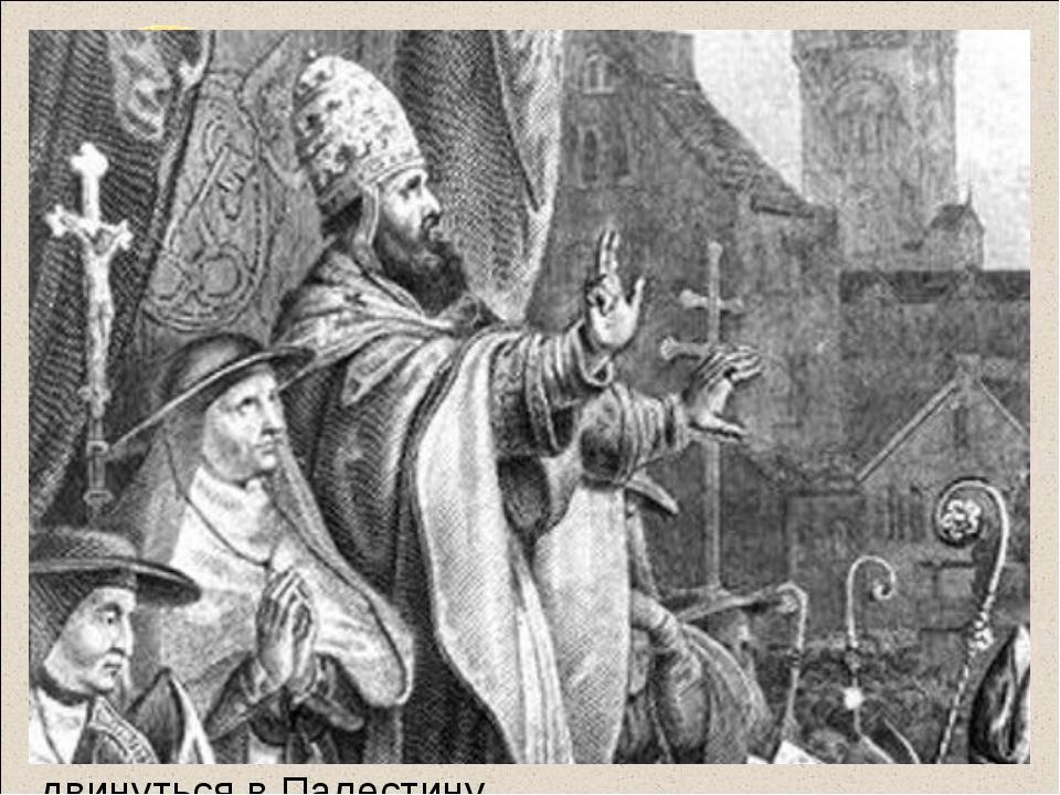 Повод Крестовых походов - речь Урбана ΙΙ в Клермоне 26 ноября 1095 года В 109...