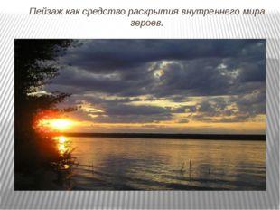 Пейзаж как средство раскрытия внутреннего мира героев.