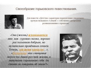 Своеобразие горьковского повествования. Для повести «Детство» характерно пере