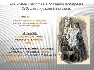 Языковые средства в создании портрета бабушки Акулины Ивановны. Антитеза «Вся