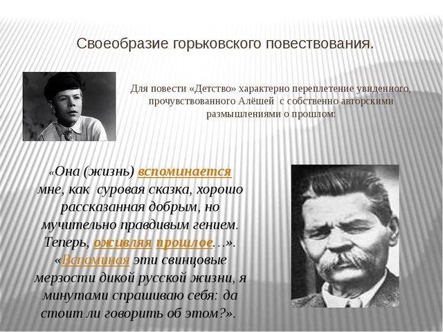 Своеобразие горьковского повествования. Для повести «Детство» характерно пере...