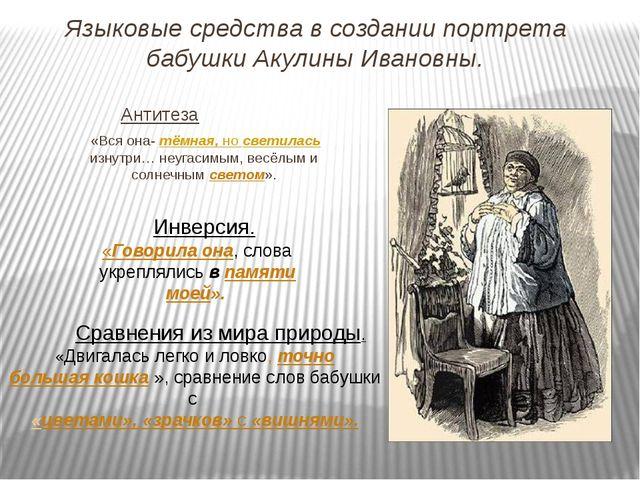 Языковые средства в создании портрета бабушки Акулины Ивановны. Антитеза «Вся...