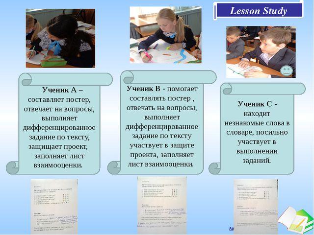 Ученик А – составляет постер, отвечает на вопросы, выполняет дифференцирован...
