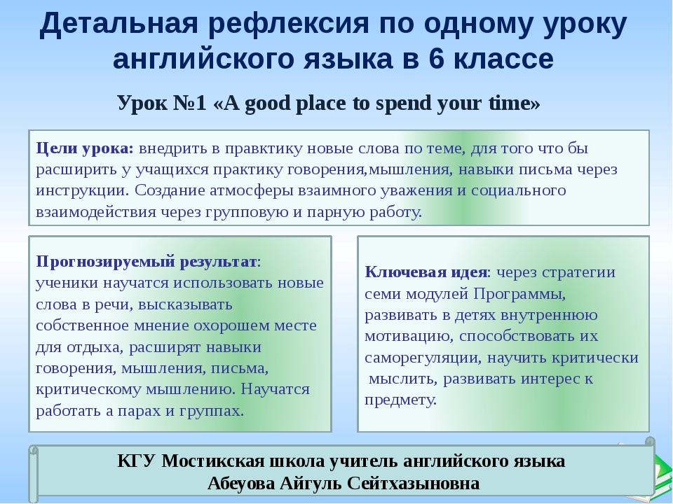 Урок №1 «A good place to spend your time» Ключевая идея: через стратегии семи...
