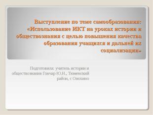 Выступление по теме самообразования: «Использование ИКТ на уроках истории и о