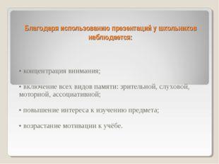 Благодаря использованию презентаций у школьников наблюдается: • концентрация