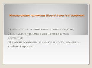 Использование технологии Microsoft Power Point позволяет 1) значительно сэко