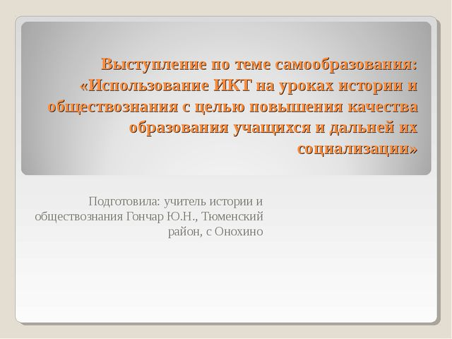 Выступление по теме самообразования: «Использование ИКТ на уроках истории и о...